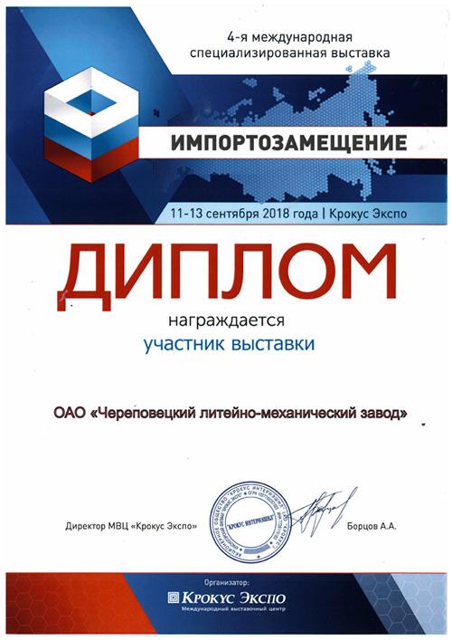 4-я международная специализированная выставка Импортозамещение