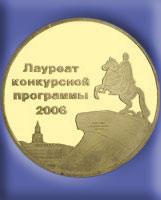 2006 год. С-Петербургская техническая ярмарка